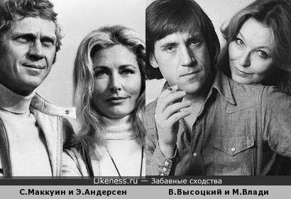 Не пара и пара: Стив Маккуин и Эльга Андерсен, Владимир Высоцкий и Марина Влади