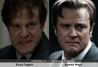 Хэнк Гаррет и Колин Ферт