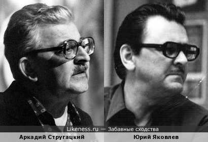 Аркадий Стругацкий и Юрий Яковлев