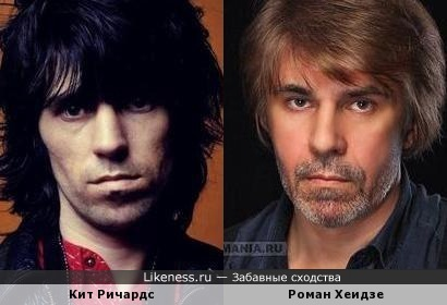 Кит Ричардс и Роман Хеидзе