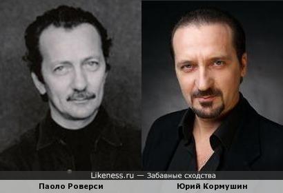 Паоло Роверси и Юрий Кормушин