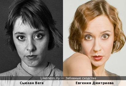 Сьюзан Вега и Евгения Дмитриева