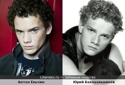 Юрий Колокольников и Антон Ельчин