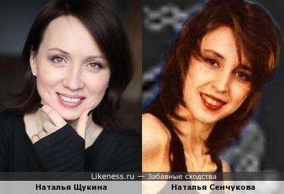 Наталья Щукина и Наталья Сенчукова