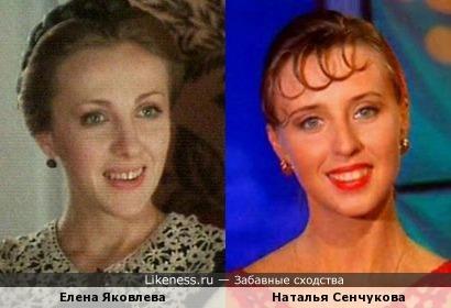 Елена Яковлева и Наталья Сенчукова