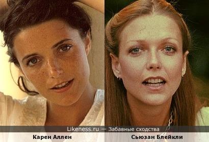 Карен Аллен похожа на Сьюзан Блейкли