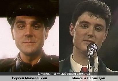 Я оглянулась посмотреть, а там Маковецкий с Леонидовым
