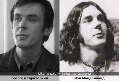 Георгий Тараторкин и Иэн Макдональд