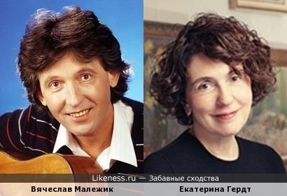 Вячеслав Малежик и Екатерина Гердт