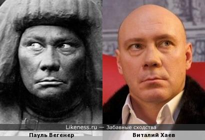 Пауль Вегенер и Виталий Хаев