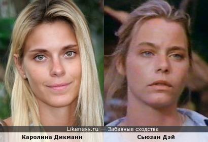 Каролина Дикманн похожа на Сьюзан Дэй