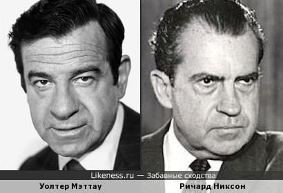 Ричард Никсон и Уолтер Мэттау