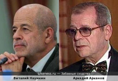Виталий Наумкин чем-то напомнил Аркадия Арканова