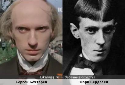Сергей Бехтерев похож на Обри Бёрдслея