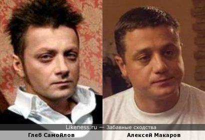 Глеб Самойлов и Алексей Макаров