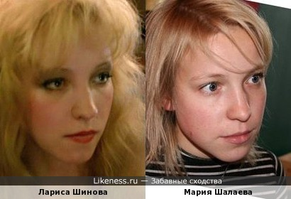 Лариса Шинова и Мария Шалаева