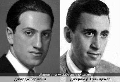 Джордж Гершвин и Джером Д.Сэлинджер