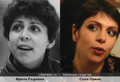 Ирина Роднина и Соня Прина