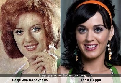Радмила Караклаич и Кэти Перри