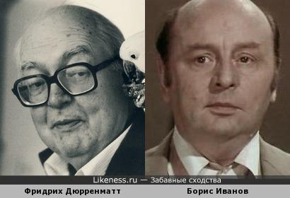 Борис Иванов и Фридрих Дюрренматт