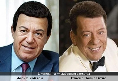 Иосиф Кобзон и Стасис Повилайтис