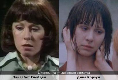 Элизабет Слейден и Дина Корзун