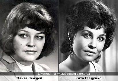 Рита Гладунко и Эльза Леждей