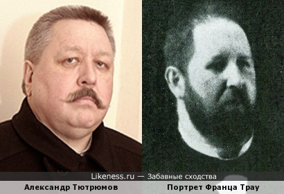"Александр Тютрюмов и ""Портрет Франца Трау"