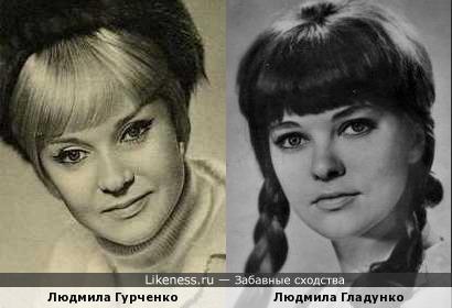 Людмила Гурченко и Людмила Гладунко
