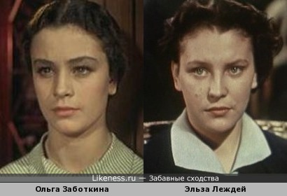 Ольга Заботкина похожа на Эльзу Леждей