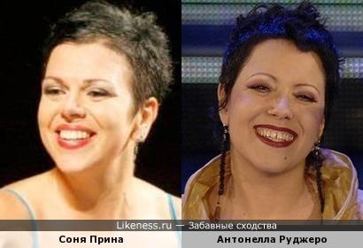 Соня Прина похожа на Антонеллу Руджеро