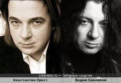 Константин Эрнст и Вадим Самойлов