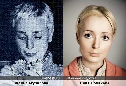 Жанна Агузарова и Поля Полякова