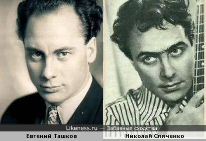 Евгений Ташков и Николай Сличенко