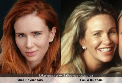 Яна Есипович похожа на Тони Китэйн
