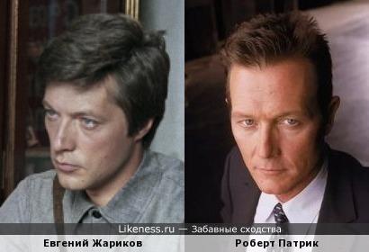 Евгений Жариков и Роберт Патрик