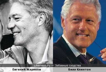 Евгений Жариков и Билл Клинтон