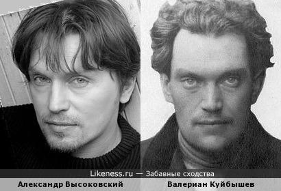 Валериан Куйбышев и Александр Высоковский