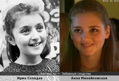 Ирма Сохадзе и Анна Михайловская