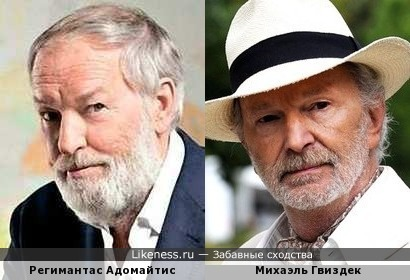 Регимантас Адомайтис и Михаэль Гвиздек