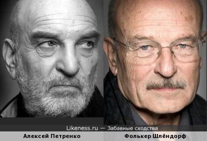 Алексей Петренко и Фолькер Шлёндорф