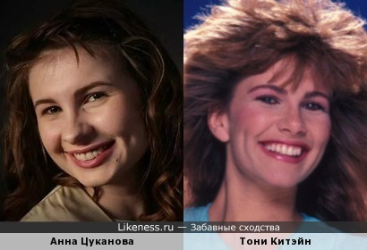 Тони Китэйн и Анна Цуканова