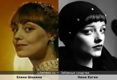 Елена Шанина и Нина Хаген