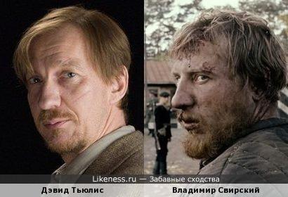 Дэвид Тьюлис и Владимир Свирский