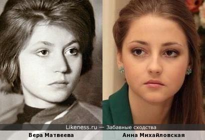 Вера Матвеева и Анна Михайловская