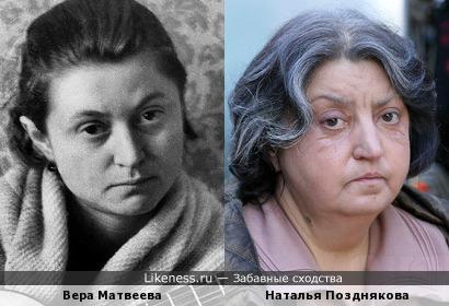 Вера Матвеева и Наталья Позднякова