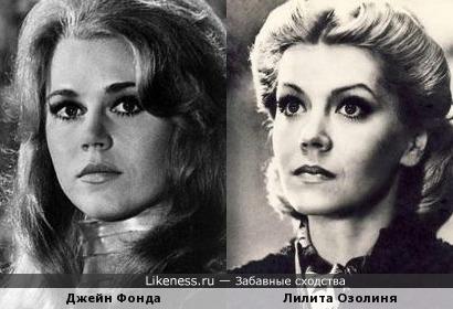 Джейн Фонда и Лилита Озолиня