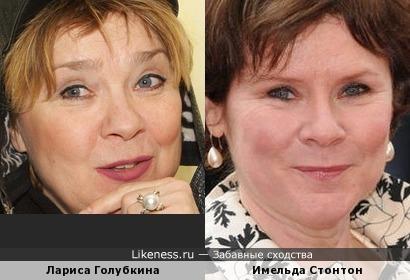 Лариса Голубкина и Имельда Стонтон