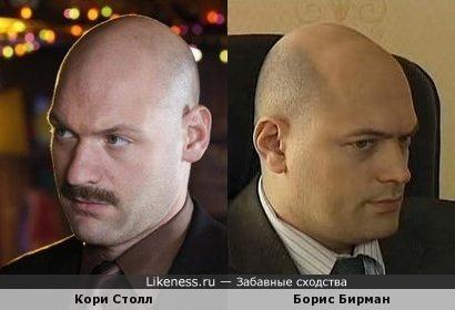 Борис Бирман и Кори Столл