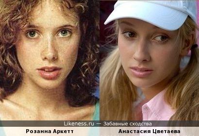 Розанна Аркетт и Анастасия Цветаева